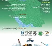 همایش جغرافیا و برنامهریزی