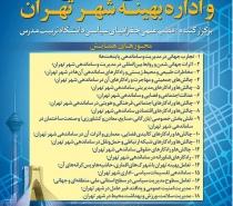 همایش ساماندهی سیاسی فضا و اداره بهینه شهر تهران